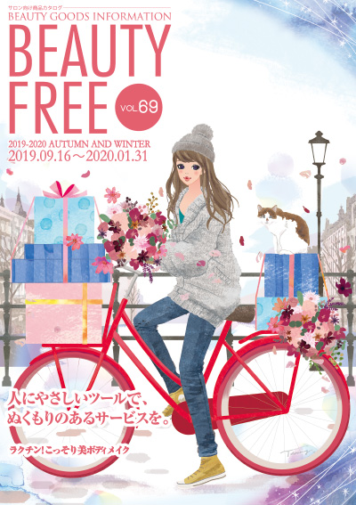 BEAUTY FREE VOL.69