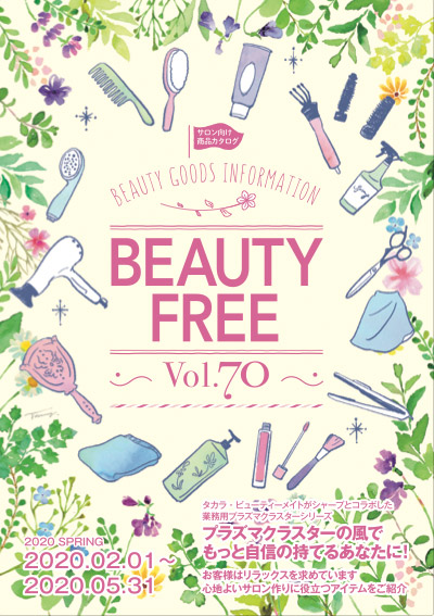 BEAUTY FREE VOL.70