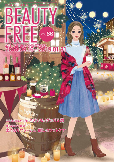 BEAUTY FREE VOL.66