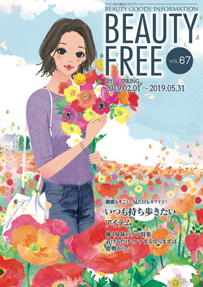 BEAUTY FREE VOL.67
