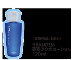 <医薬部外品/化粧水>GRANDEM 薬用アクネローション 120ml