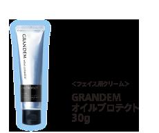 <フェイス用クリーム>GRANDEM オイルプロテクト 30g