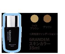<男性用ファンデーション>GRANDEM スキンカラー 35ml