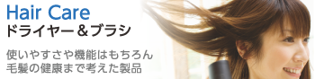 Hair Care ドライヤー