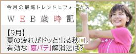 【9月】 夏の疲れがドッと出る秋口。 有効な「夏バテ」解消法は?