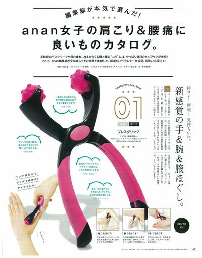 ブレスグリップ、『anan女子の肩こり&腰痛に良いものカタログ。』掲載!