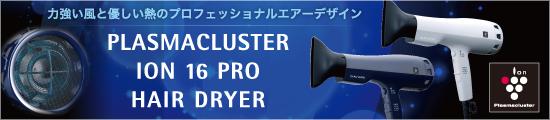 プラズマクラスターイオン16プロ ヘアドライヤー