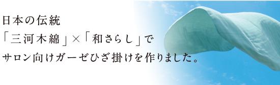 cumuco(くむこ):日本の伝統「三河木綿」x「和さらし」でサロン向けガーゼひざ掛けを作りました。