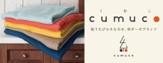 cumuco(くむこ)