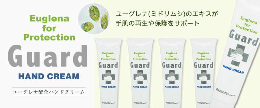 Guard ハンドクリーム