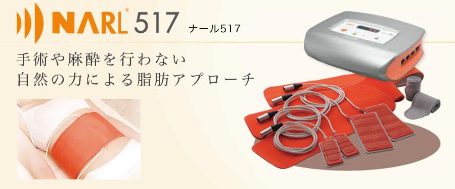 NARL517(ナール517)