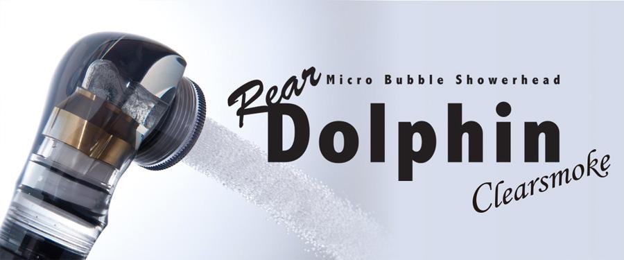 マイクロバブルシャワーヘッド「RearDolphin(リアドルフィン)」