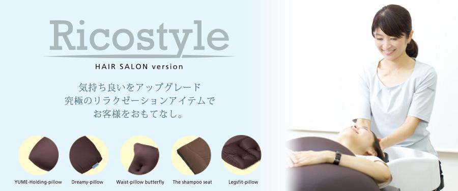 リコスタイル HAIR SALON versionクッション