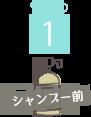 Lesson1 シャンプー前