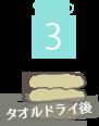 Lesson3 タオルドライ後