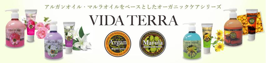 VIDA TERRA(ヴィーダテラ)