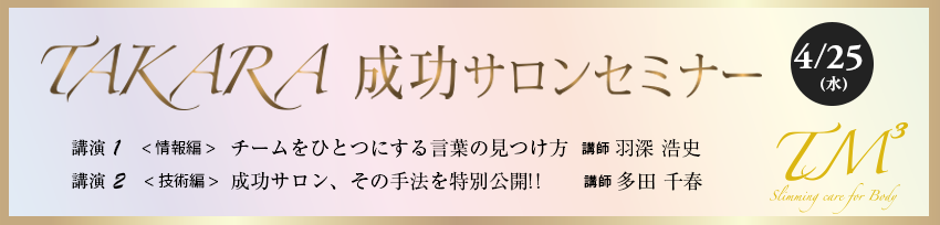 TAKARA 成功サロンセミナー